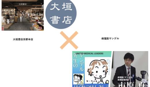 医書ビブリオバトル on POP とは?(後編)