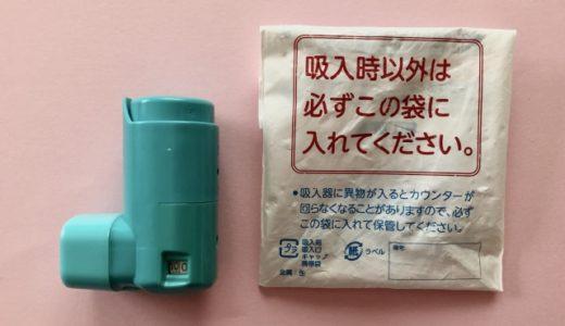 ほむほむのプチセッション(11)濫用するとリスクがある気管支拡張薬、どのように説明する?