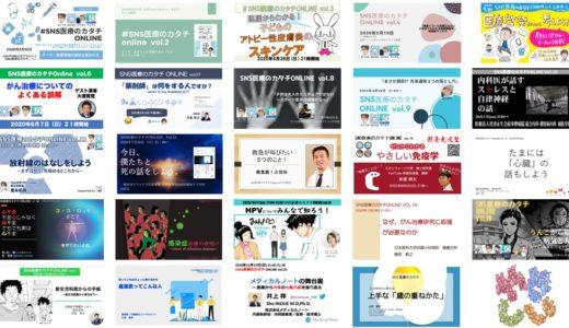 #SNS医療のカタチONLINE 開催歴と登壇者リスト